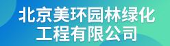 北京美环园林绿化工程有限公司招聘信息