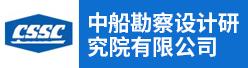 中船勘察设计研究院有限公司招聘信息