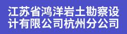 江苏省鸿洋岩土勘察设计有限公司杭州分公司招聘信息