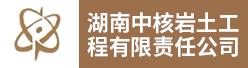 湖南中核岩土工程有限责任公司佛山分公司招聘信息