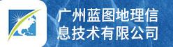 广州蓝图地理信息技术有限公司招聘信息