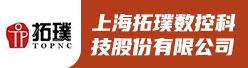 上海拓璞数控科技股份有限公司招聘信息