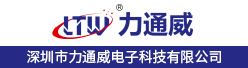 深圳市力通威电子科技有限公司招聘信息