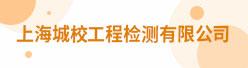 上海城校工程检测有限公司招聘信息