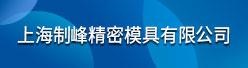上海制峰精密模具有限公司招聘信息