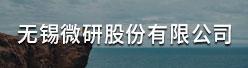 无锡微研股份有限公司招聘信息