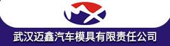武汉迈鑫汽车模具有限责任公司招聘信息
