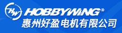 惠州好盈电机有限公司招聘信息