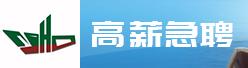 清远市盈海达造船有限公司招聘信息