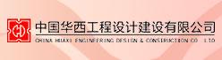 中國華西工程設計建設有限公司山東分公司招聘信息