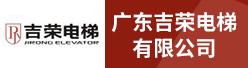 广东吉荣电梯有限公司招聘信息