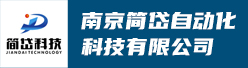 南京简岱自动化科技有限公司招聘信息