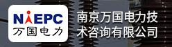 南京万国电力技术咨询有限公司招聘信息