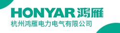 杭州鸿雁电力电气有限公司招聘信息