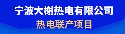 宁波大榭热电有限公司招聘信息