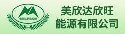 美欣达欣旺能源有限公司招聘信息
