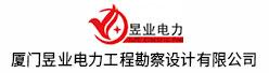 厦门昱业电力工程勘察设计有限公司招聘信息