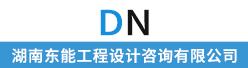 湖南东能工程设计咨询有限公司招聘信息