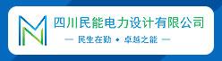 四川民能电力设计有限公司招聘信息