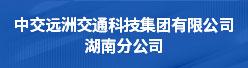 中交远洲交通科技集团有限公司湖南分公司招聘信息