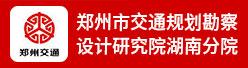 郑州市交通规划勘察设计研究院湖南分院招聘信息