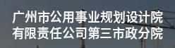广州市公用事业规划设计院有限责任公司第三市政分院招聘信息