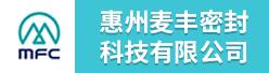 惠州麦丰密封科技有限公司招聘信息