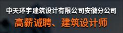 中天环宇建筑设计有限公司安徽分公司招聘信息