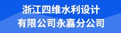 浙江四维水利设计有限公司永嘉分公司招聘信息