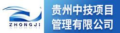 贵州中技项目管理有限公司招聘信息