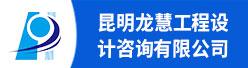 昆明龙慧工程设计咨询有限公司招聘信息