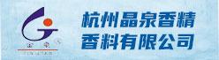 杭州晶泉香精91国产91国产电影公司招聘信息
