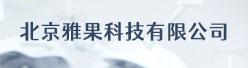 北京雅果科技有限公司招聘信息