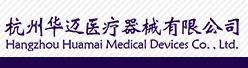 杭州华迈医疗器械有限公司招聘信息