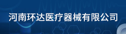 河南环达医疗器械有限公司招聘信息