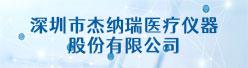 深圳市杰纳瑞医疗仪器股份有限公司招聘信息