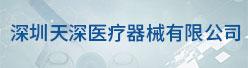 深圳天深医疗器械有限公司招聘信息