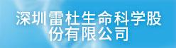 深圳雷杜生命科学股份有限公司招聘信息