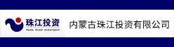 内蒙古珠江投资有限公司招聘信息