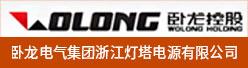 卧龙电气集团浙江灯塔电源有限公司招聘信息