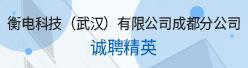 衡电科技(武汉)有限公司成都分公司招聘信息