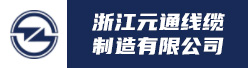 浙江元通线缆制造有限公司招聘信息