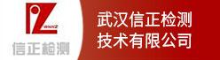 武汉信正检测技术有限公司招聘信息