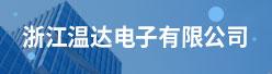 浙江温达电子有限公司招聘信息