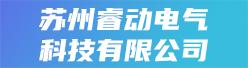 苏州睿动电气科技有限公司招聘信息