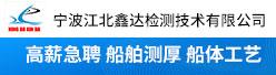 宁波江北鑫达检测技术有限公司招聘信息