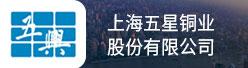 上海五星铜业股份有限公司招聘信息
