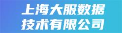 上海大服数据技术有限公司招聘信息