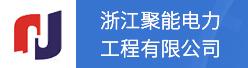 中机国能浙江工程有限公司宁波分公司招聘信息