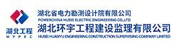 湖北环宇工程建设监理有限公司招聘信息